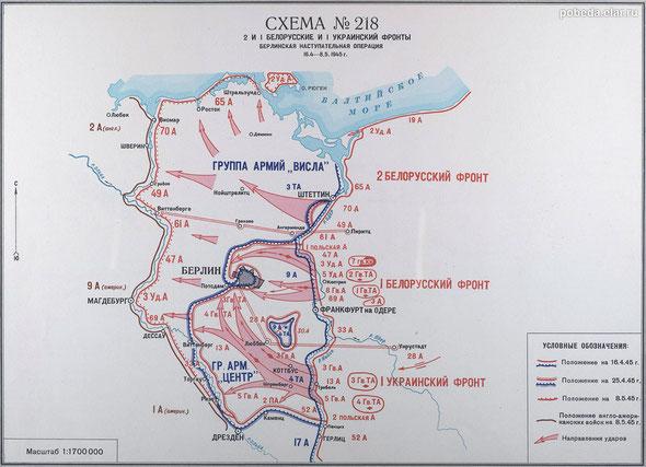 Берлинская стратегическая наступательная операция, 1945, карта, схема