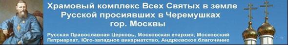 Храмовый комплекс Всех Святых в земле Русской просиявших в Черемушках г. Москвы