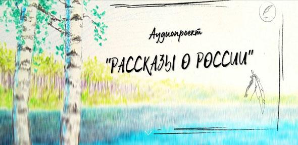 Рассказы о России, Егор Серов