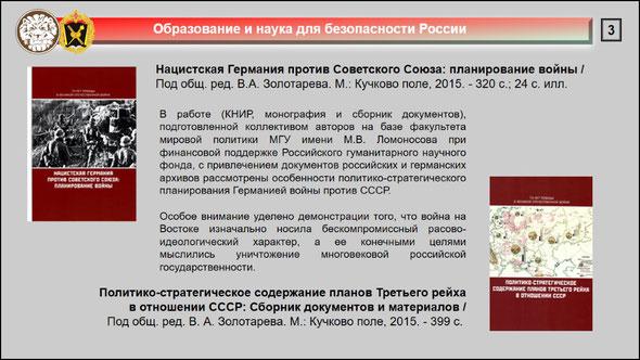 Россия в изменяющемся мире, круглый стол; Нацистская Германия против Советского Союза: планирование войны, 2015; Кикнадзе В. Когнитивное оружие