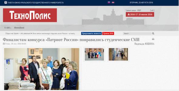 Патриот России_2016, Всероссийский конкурс СМИ, Челябинск, ЮУрГУ, 28 июля 2016 года