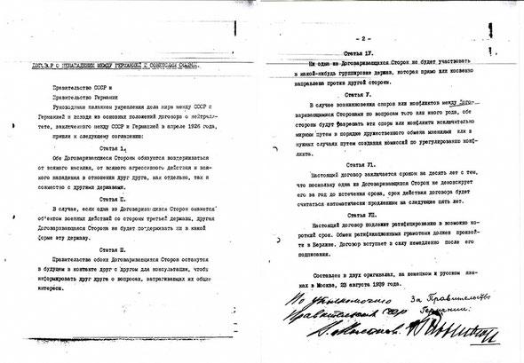 Договор о ненападении между СССР и Германией, 23 августа, 1939, пакт Молотова-Риббентропа