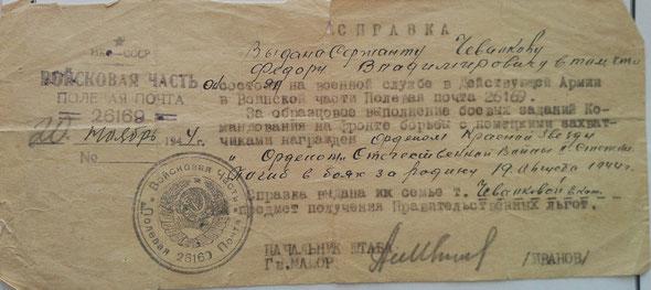 Справка от 20 ноября 1944 г. Выдана семье Чевалковой Екатерины войсковой частью Полевая почта 26169 на предмет получения Правительственных льгот.
