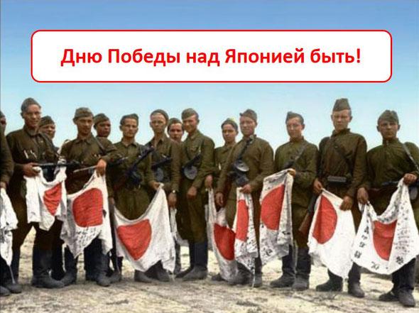 """Праздник  Победы  над  Японией – лучший ответ на японский """"суверенитет"""" над Курилами"""