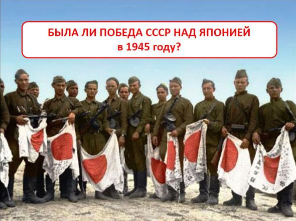 Советско-японская война 1945 г., Курильская десантная операция, Южно-Сахалинская операция, Вторая мировая война