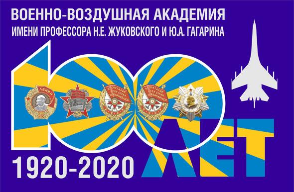 Военно-воздушная академия имени профессора Н.Е. Жуковского и Ю.А. Гагарина, 100 лет, Воронеж, 1920 - 2020