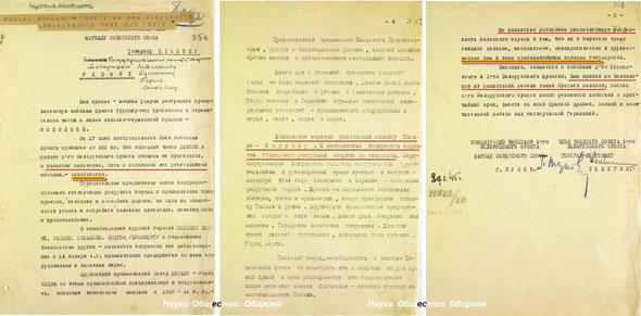 Освобождение Польши, Варшавы, Жуков, рапорт на имя Сталина, январь 1945