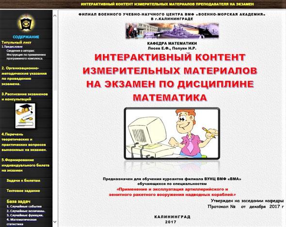 Рис.5 Титульный лист интерактивного контента измерительных материалов [4]