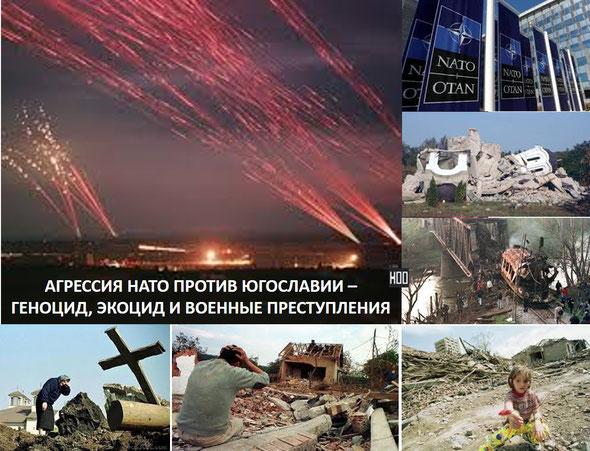 Союзническая сила, операция США и НАТО против Югославии 1999 года / Operation Allied Force, Noble Anvil, NATO, Yugoslavia, 1999, war crimes, genocide and ecocide