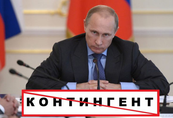 Президент России Владимир Путин, законопроект АИС Контингент