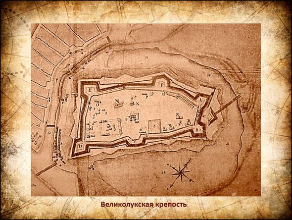 Великолукская крепость / Velikolukskaya fortress