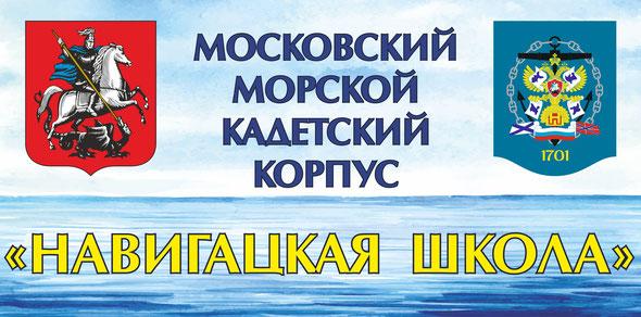 Московский морской кадетский корпус Навигацкая школа