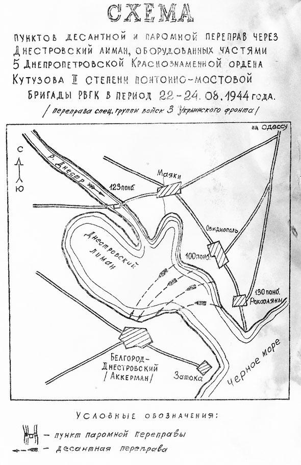Пункты десантной и паромной переправ через Днестровский лиман, оборудованных частями 5 пмбр, 22-24.08.1944, спецгруппа войск 3-го Украинского фронта
