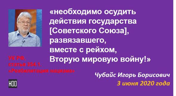 Чубайс И., необходимо осудить действия государства, СССР, развязавшего вместе с рейхом Вторую мировую войну, Кикнадзе В., ответ, пакт Молотова - Риббентропа