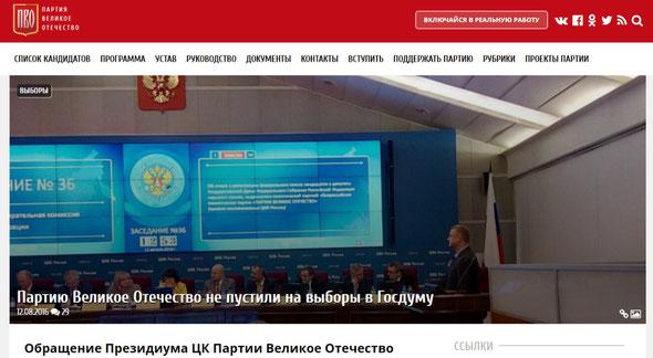Обращение Президиума ЦИК ПВО, отказ в регистрации на выборы в Госдуму