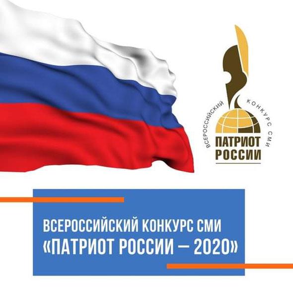Патриот России, 2020, итоги