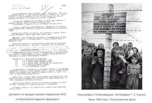 Без срока давности, геноцид гражданского населения Карелии финскими оккупантами, Великая Отечественная война, патриотическая сводка от Владимира Кикнадзе