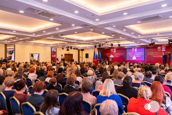 Русское слово в современном мире, научно-практический форум, Донецк, Донбасс, ДНР, 5.6.2021 г.