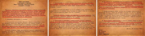Мюнхенское соглашение 1938, текст, перевод на русский язык