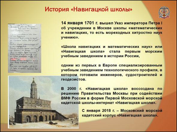 Навигацкая школа, кадетская школа, корпус, Москва