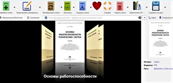 Рис.6 Титульный лист электронной библиотеки