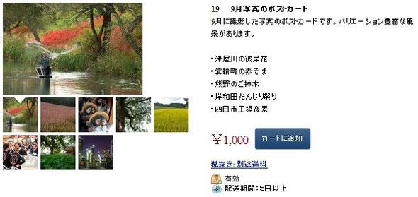 9月写真のポストカード