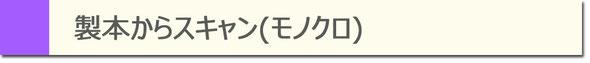 製本からスキャン(モノクロ)