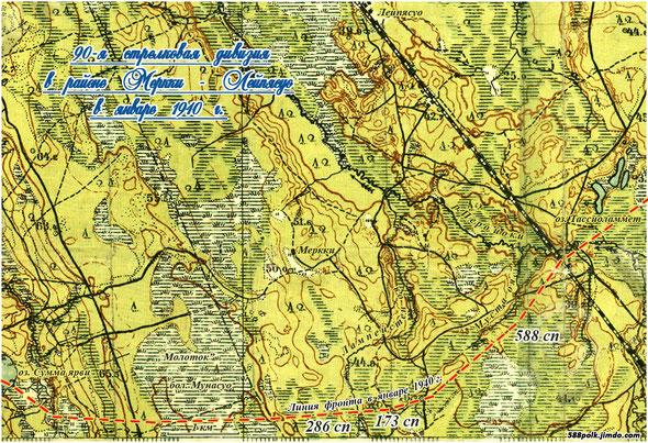 90-я стрелковая дивизия в районе Меркки-Лейпясуо в январе 1940 г.