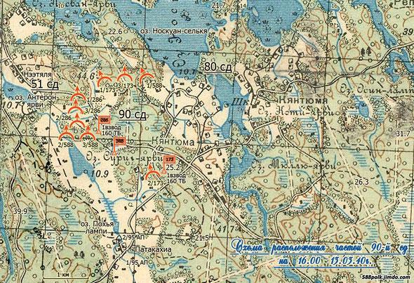 Расположение частей 90-й стрелковой дивизии на 16.00 13.03.40 г. в районе Кянтюмя.