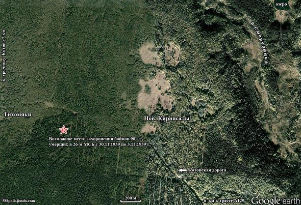 Фото  возможного места захоронения бойцов 90-й стрелковой дивизии,  умерших в 26-м медсанбате с 30.11. 39 по 3.12. 39 г. в районе  Кириясалы.