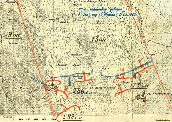 90-я стрелковая дивизия в районе Меркки 11.02.40