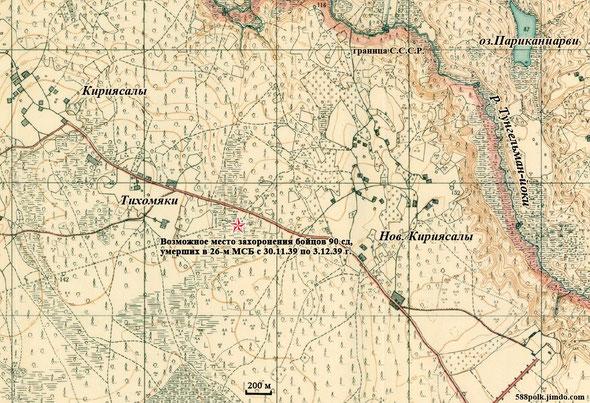 Схема возможного места захоронения бойцов 90-й  стрелковой дивизии, умерших в 26-м медсанбате   с 30.11. 39 по 3.12. 39 г. в районе  Кириясалы.
