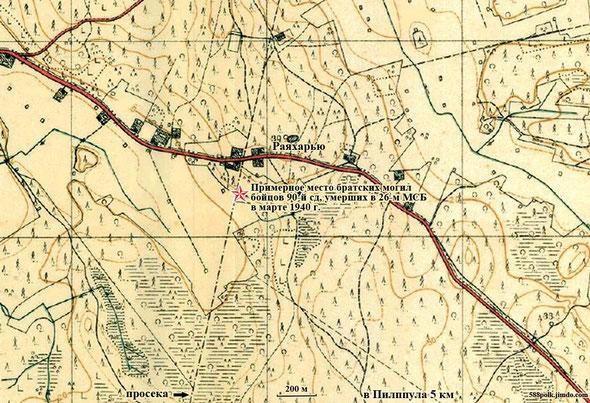 Примерное  место  братских  могил бойцов  90 сд, умерших  в  26-м  мсб в  марте 1940 г.