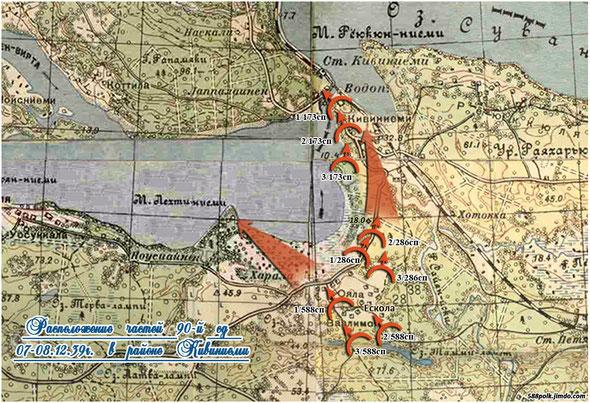 Расположение частей 90-й стрелковой дивизии 07-08.12.39 г.