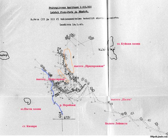 """Схема финской обороны севернее ст. Кямяря в районе высот ,,Пунктирная"""" и  ,,Придорожная""""  на 14.01.1940 г."""