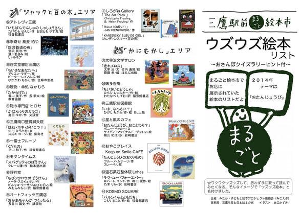 ウズウズ絵本リスト2014-A面