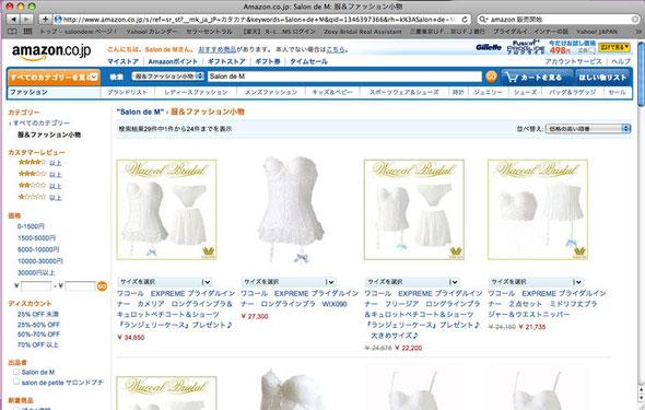 Amazon アマゾン 通販 結婚 ブライダル インナー 結婚 下着 ウェディング ドレス