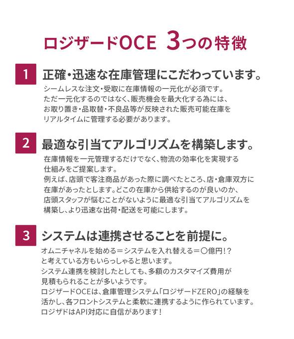 ロジザードOCE オムニチャネル システム 在庫管理