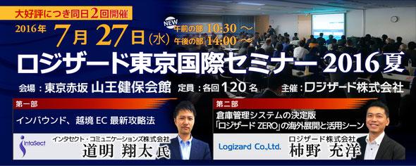 ロジザード東京国際セミナー2016夏
