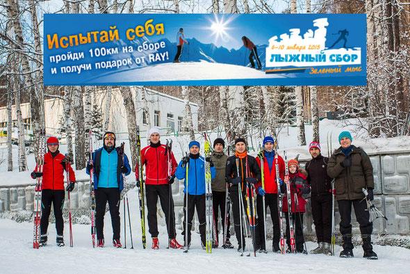 лыжные сборы RAY УТС