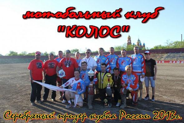 Eastern European League + Championship Russia:  Vize-Meister 2013 (KOLOS / Ipatovo)