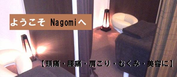ほぐし処Nagomi【中央林間 マッサージ】