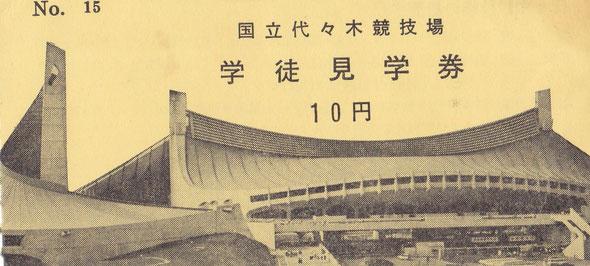 国立代々木競技場竣工時の児童生徒用見学券