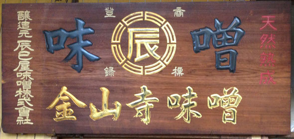 辰巳屋味噌の看板