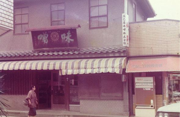 昭和30年頃の辰巳屋味噌の外観