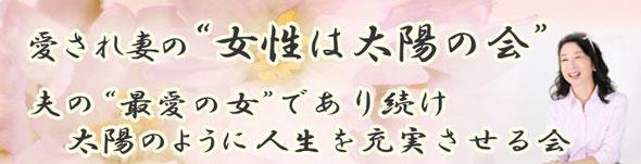 夫婦円満コンサルタント中村はるみの充実した生き方をする「女性は太陽の会」