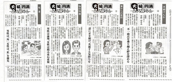 新聞コラム:夫婦円満2人暮らし、13回