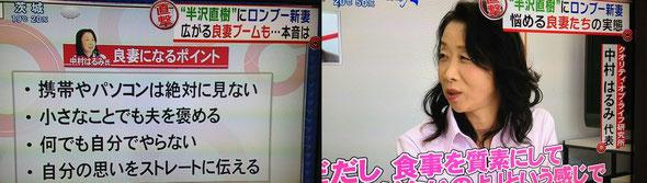 2013年テレビ出演、 夫婦円満コンサルタントR 中村はるみ