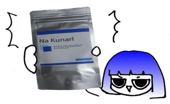ナクナール