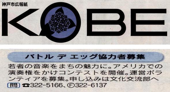 広報誌KOBEより